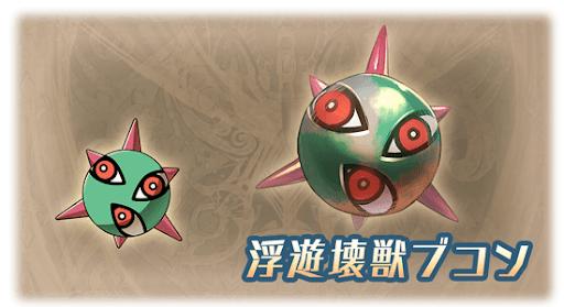 浮遊壊獣ブコン