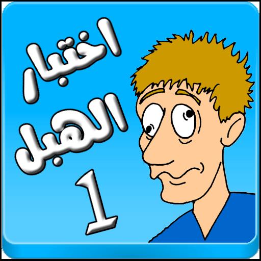 لعبة اختبار الهبل 1 file APK Free for PC, smart TV Download