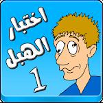 لعبة اختبار الهبل 1 Icon