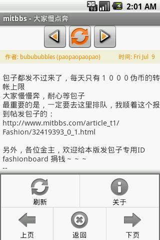 mitbbs 1.0.1 screenshots 2