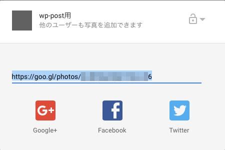 googleフォトの画像アドレスを取得できる共有アルバムのURL