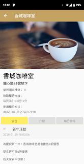 黃家聯盟 - 香港小店積分平台