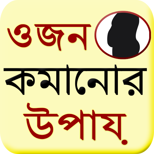 Bangla Weight Loss Guide - Apps on Google Play