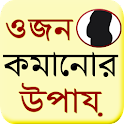 Bangla Weight Loss Guide icon