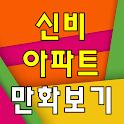 신비아파트 만화보기 - 방송 영상 뉴스 사진 실시간 소통 icon