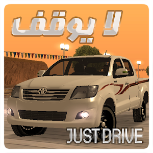 Don't Stop لا يوقف for PC and MAC