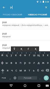 Русско Узбекский словарь - náhled