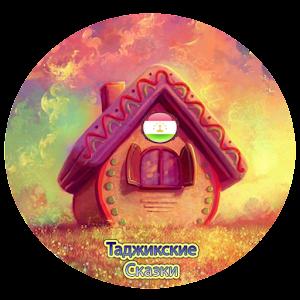 Таджикские сказки 1.0