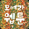 모여라 웹툰 - 매일 무료 웹툰 / 만화 icon