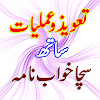 Taveezat All Khawab Nama Urdu1