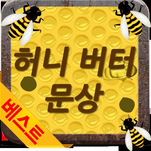 허니버터 문상 - 공짜 문화상품권