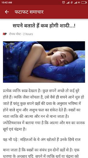 玩免費新聞APP|下載Hindi News app不用錢|硬是要APP
