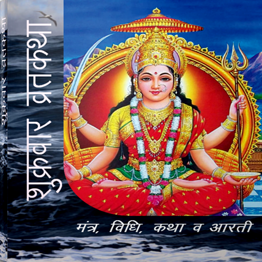 Shukrawar Vrat Katha - Apps on Google Play