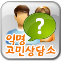 고민상담소 icon