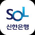 신한 쏠(SOL) – 신한은행 스마트폰뱅킹 icon