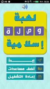 لعبة وصلة الدينية الإسلامية 2018 - náhled