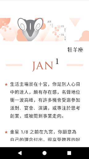 2021唐綺陽星座運勢大解析 screenshot 7
