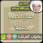 App عبدالله خياط بدون نت APK for Windows Phone