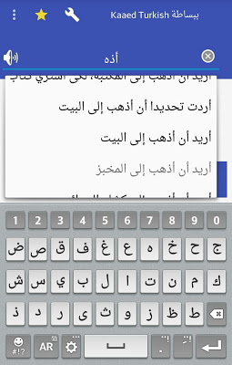 Learn Turkish  for Arab - screenshot