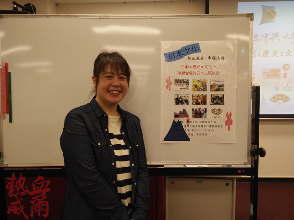 熱血夫妻 x 國立中興大學的通識課「日本文化」講座