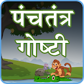 Panchatantra Stories Marathi