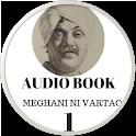 Saurastra Ni Rasdhar(Audio) icon