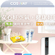 COSWAY會訊(202003) for PC Windows 10/8/7