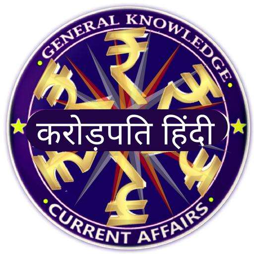 KBC in HINDI 2017 & New KBC Season 9 Gk App