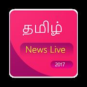 Tamil News live 2017