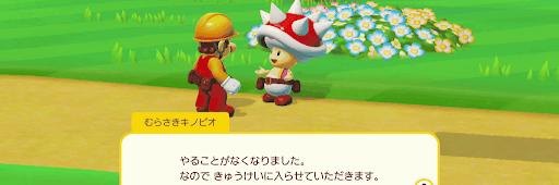 マリオメーカー2_むらさきキノピオ