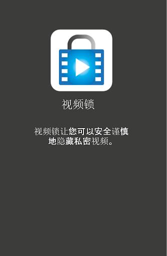 视频锁 - 隐藏视频,影片,录像,电影等等