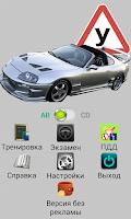 Screenshot of Билеты ПДД 2015