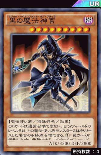 黒の魔法神官