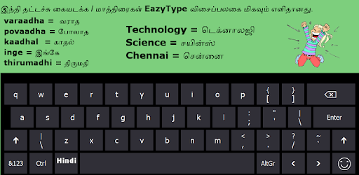 EazyType Tamil Keyboard Emoji & Stickers Gifs - Apps on Google Play