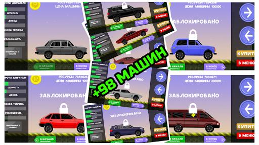 Езда по бездорожью России screenshot 1