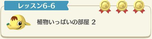 レッスン6-6