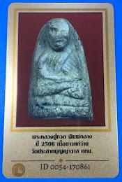 ###พระมีบัตรรับรอง 40บาท###พระหลวงปู่ทวด พิมพ์กลาง วัดประสาทบุญญาวาส ปี2506 เนื้อขาวแก่ว่าน พร้อมบัตรรับรองเวปดีดี-พระ