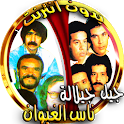 ناس الغيوان و جيل جيلالة بدون انترنت icon