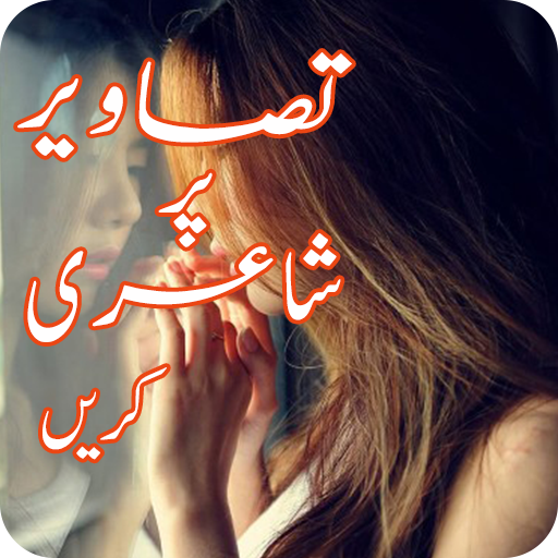 Urdu Shayari Photo Editor