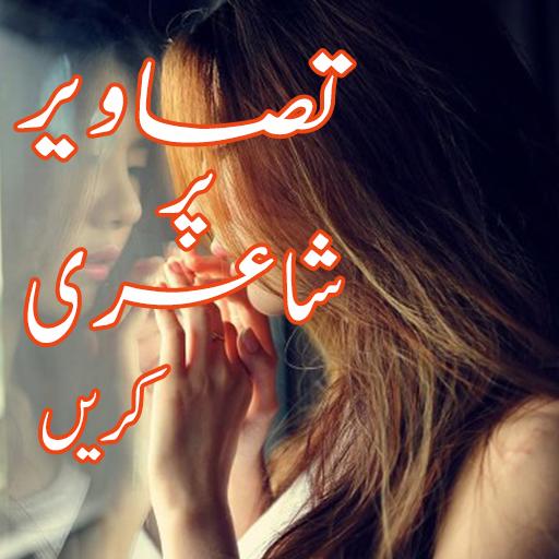 urdu shayari photo editor