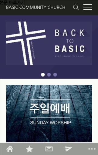 베이직교회 BasicChurch