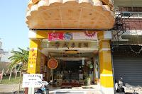 章成麥芽餅 安平店