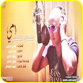 best arabic songs - my mother is janah - offline