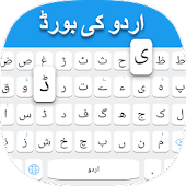Urdu Keyboard: Urdu Language Keyboard Android APK Download Free By Simple Keyboard, Theme & Emoji