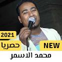 محمد الاسمر جديد icon