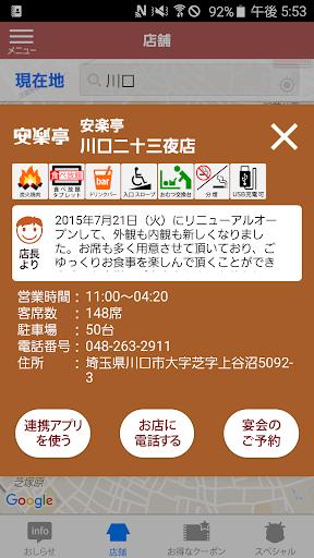 u5b89u697du4ead 1.1.0 Windows u7528 4