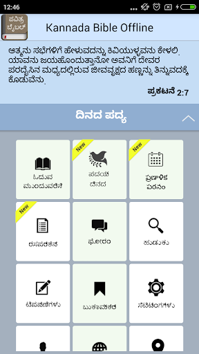 Kannada Bible Offline 2.9 screenshots 1