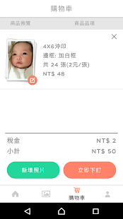 健豪相片沖印- screenshot thumbnail
