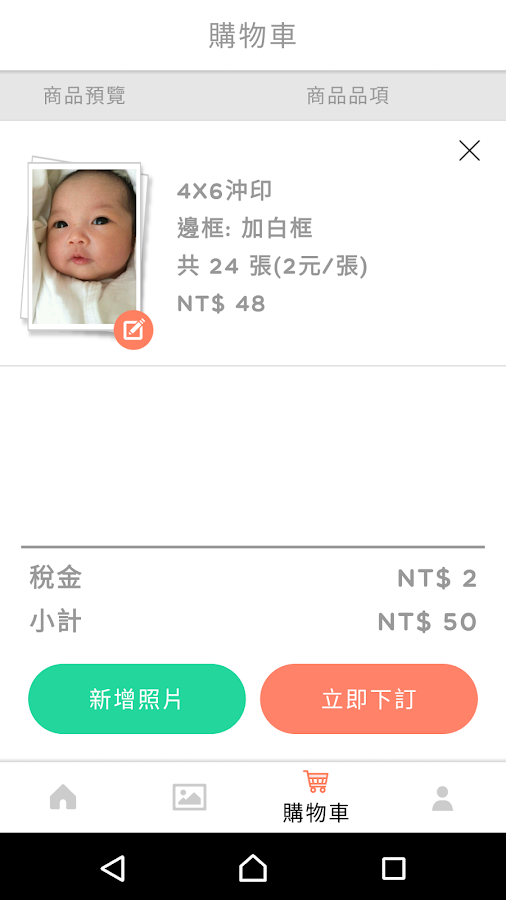 健豪相片沖印- screenshot