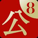 公用文用字用語辞典8 icon